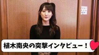 AKB48選抜総選挙目標33位に向けて、南央自身が考えた企画動画です。
