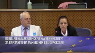 Десетки евродепутати слушаха лекция на МНИ за миналото на Македония - 1 ч.