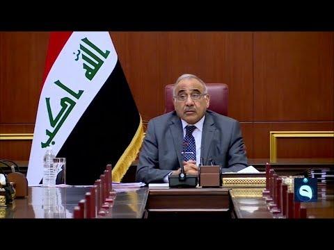 كلمة رئيس الوزراء عادل عبد المهدي بتاريخ 12-11-2019