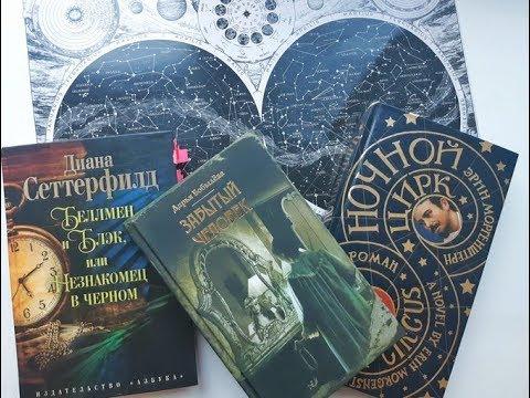 6 книг для октября