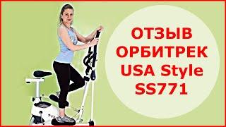 Орбитрек USA Style SS 771. Отзыв. Эллиптический тренажер.