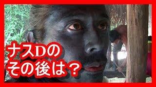 【脅威】ナスD友寄隆英の現在!肌の色が黒い理由&その後の様子まとめ ナスd 検索動画 23