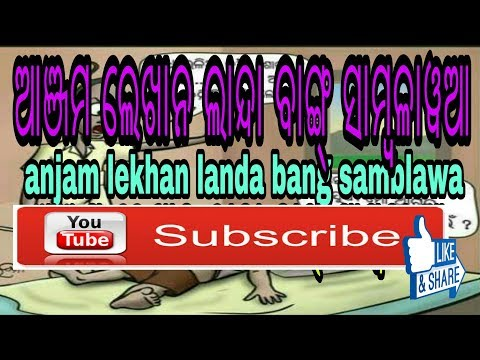 Landa Landa Te Laj Has U A Santali  Comedian