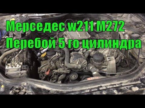 Ремонт Двигателя част1 Мерседес W211 М272  перебой и пропуски зажигание на 3 цилиндре - Решено