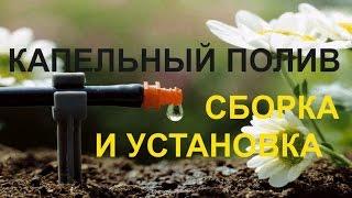 СИСТЕМЫ ПОЛИВА(, 2016-05-18T17:01:09.000Z)