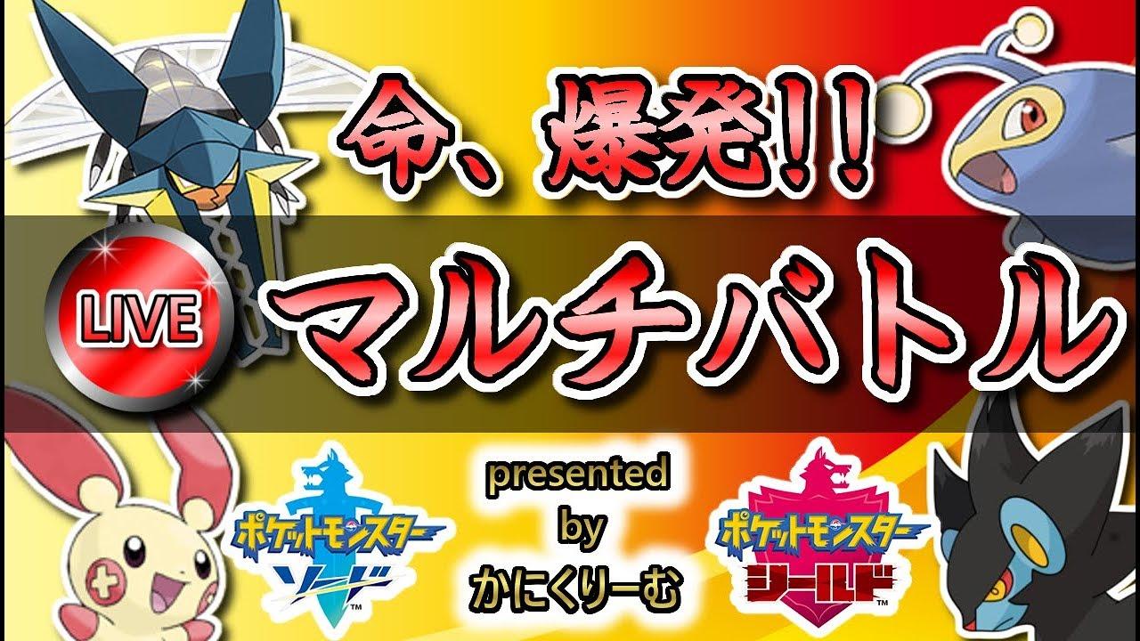 【ポケモン剣盾】第37回マルチバトル!はじめての方もどうぞ。【鎧の孤島まであと8日!】