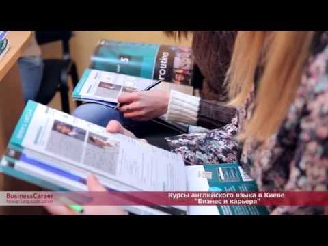 Интенсивные курсы английского языка в Киеве. Школа интенсивного обучения английскому языку.