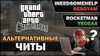 GTA SA - Альтернативные читы - Feat. William's Theories