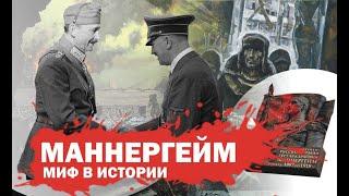«Миф в истории  Великая Отечественная война»  Маннергейм