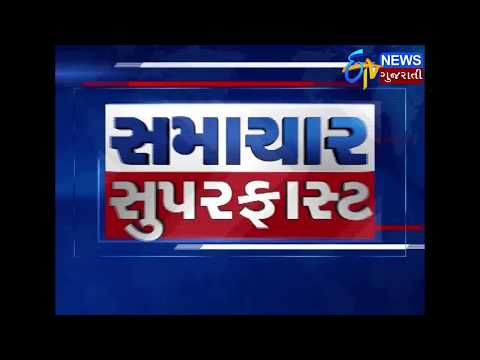 News Super Fast | સમાચાર સુપર ફાસ્ટ | ETV Gujarati