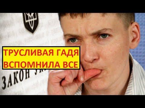 Трусливая Надежда Савченко вспомнила все!