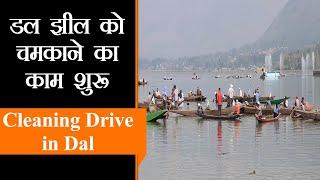 LG Manoj Sinha ने Dal Lake की सफाई का अभियान शुरू किया, चमक उठेगी विश्वप्रसिद्ध झील | J&K Lakes