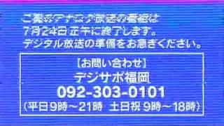 FBS福岡放送 クロージング (アナログ放送 遠距離受信)