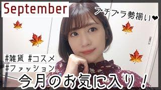 はい!佐藤あやみです! 今回はっ!毎月恒例の今月のお気に入り♡ 秋はす...