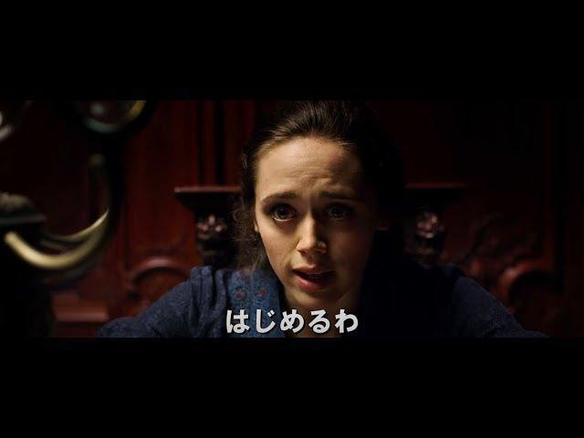 映画『殺人狂騒曲 第9の生贄』予告編