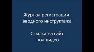 Журнал регистрации вводного инструктажа по охране труда(, 2013-09-19T23:27:56.000Z)