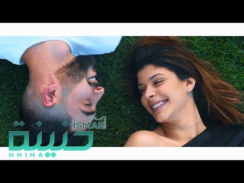 Ismail Siraj - Hnina (Music Video 2018) اسماعيل سراج - حنينة