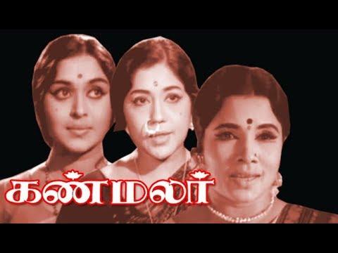 Kann Malar Gemini Ganesan, Saroja Devi, Sowcar Janaki Tamil Superhit Movie HD