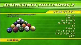 XBOX360 なし Bankshot Billiards 2