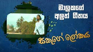 මාලකගේ අලුත් ගීතය | Sakuge Lokaya | Sirasa TV Thumbnail