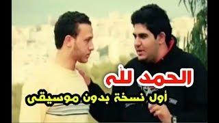 رامي محمد   الحمد لله - بدون موسيقى   ازالة الموسيقى من الاناشيد