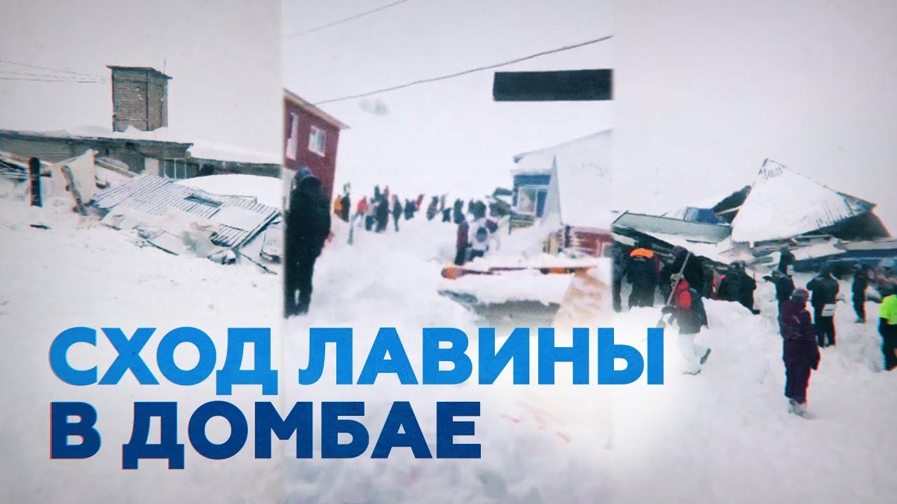 Видео с места схода лавины на горнолыжный курорт Домбай