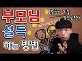 [한일커플]10살차이 한일커플!!! 일본여자친구의 부모님과 첫 데이트 영상[범범이TV] - YouTube