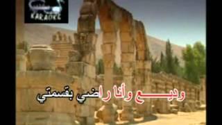 Arabic Karaoke rady b ismity WADIH MRAD