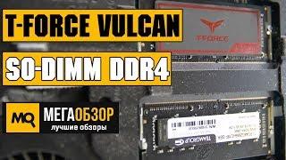 T-FORCE VULCAN SO-DIMM DDR4 обзор памяти для ноутбука