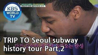 Seoul subway history tour Part.2[Battle Trip/2019.03.17]