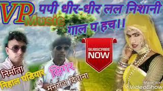 Gambar cover Pappi dhir dhir LL nishani gal p hach singer by manraj deewana 2018