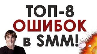 ТОП-8 ОШИБОК в SMM-ПРОДВИЖЕНИИ!