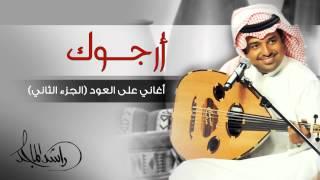 راشد الماجد - أرجوك (أغاني على العود - الجزء الثاني) حصرياً