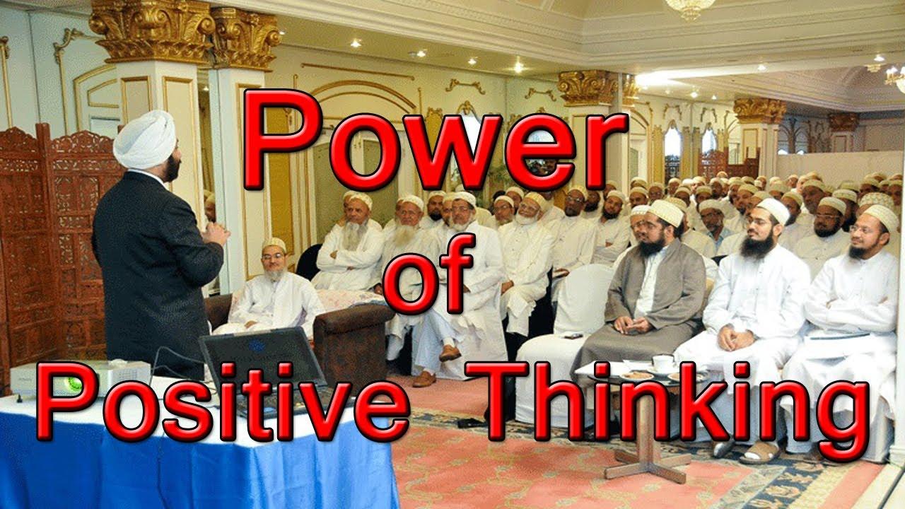 पॉजिटिव सोच की ताकत । Power of Positive Thinking (Hindi ...