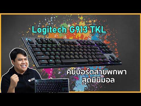 Review Logitech G913 TKL คีย์บอร์ดเกมมิ่ง พกพาได้มาพร้อมกัน 3 สวิตซ์