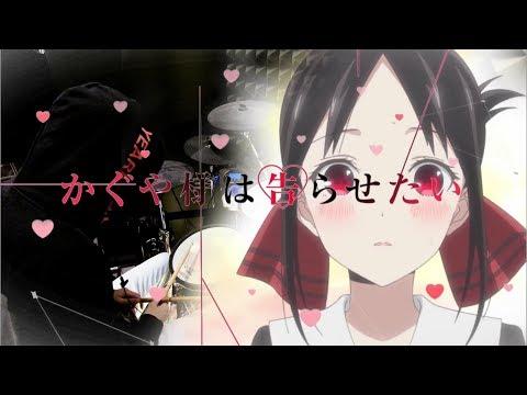 【かぐや様は告らせたい ED Full】Sentimental Crisis/halca を叩いてみた - Kaguya-sama wa Kokurasetai - Drum Cover