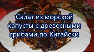 Салат из морской  капусты с древесными  грибами по Китайски.Chinese salad