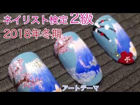 ネイリスト検定2級アート【富士山】のかき方. AKALIネイルスクール