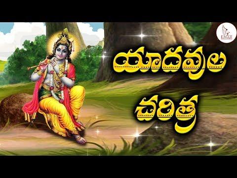 యాదవుల చరిత్ర | Facts About Yadavs | Yadav History In Telugu | Eagle Media Works
