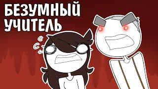 Мои Безумные Учителя ● Русский Дубляж