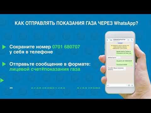 «Новый удобный сервис для абонентов: передача показаний газа через WhatsApp»