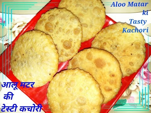 Aloo Matar ki Tasty Kachori II आलू मटर की स्वादिष्ट खस्ता कचोरी