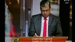 شاهد تعليق نائب رئيس بنك القاهرة علي اهتمال الـ