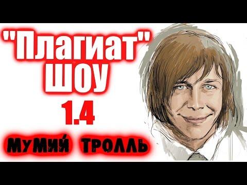 """Плагиат"" шоу, эпизод 1.4: Мумий Тролль"