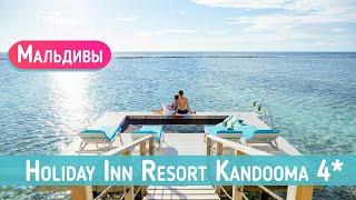 Отель Holiday Inn Resort Kandooma 4 на Мальдивах
