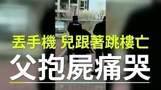 丟手機兒跟著跳樓亡 父抱屍痛哭 | 台灣蘋果日報 thumbnail