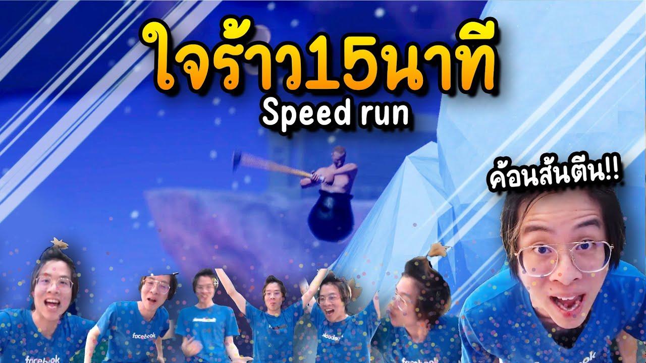 ใจร้าวทำลายสถิติเกมค้อน 15 นาทีจบ !! - Getting Over It Speed Run