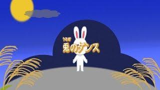【童謡】兎のダンス