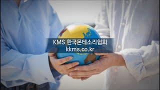 한국몬테소리협회 소개