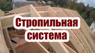 видео Стропильная система на крыше
